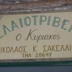 Olijvenpersperserij Sakeliou Aegina